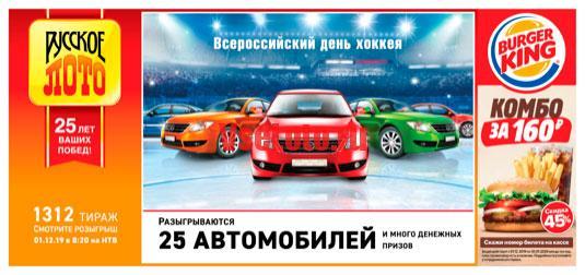 Русское лото от 1 декабря 2019: тираж 1312, проверить билет, тиражная таблица от 1.12.2019