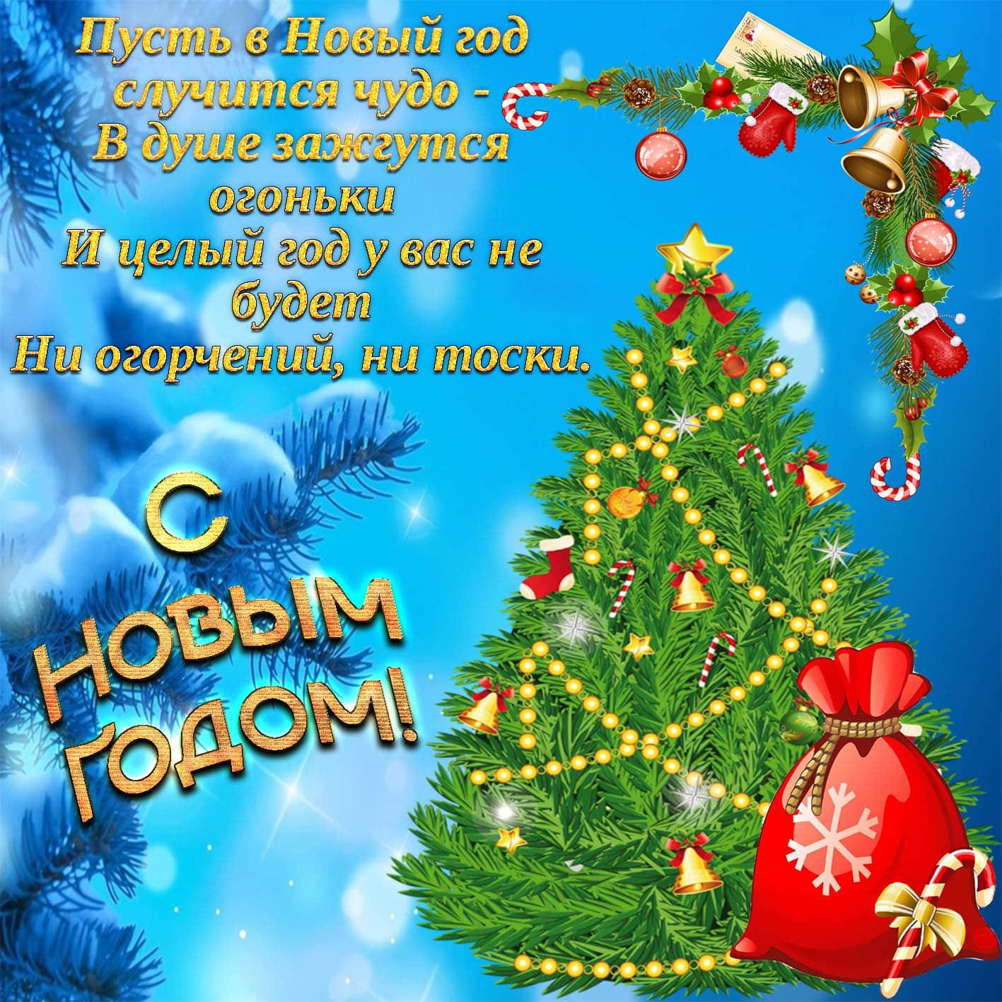 https://ptoday.ru/wp-content/uploads/2019/11/s-novym-godom-2019-krasochnye-kartinki-otkrytki-dushevnye-pozdravleniya-druzyam-i-blizkim_942.jpg