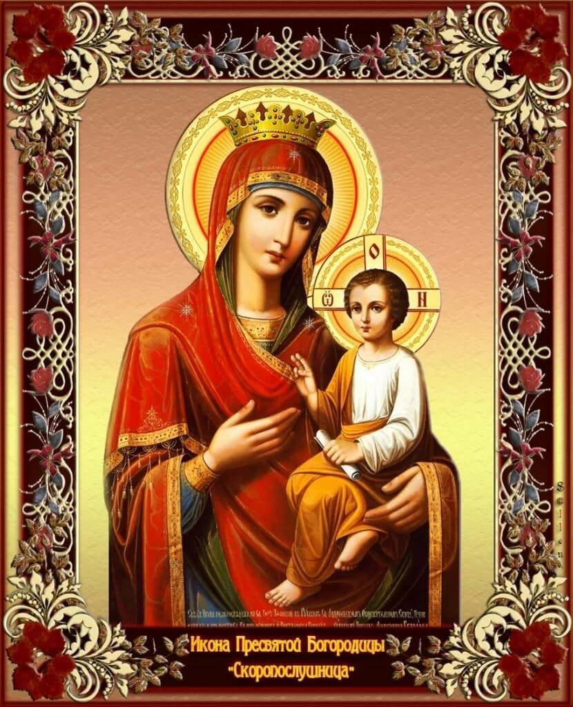 Какой церковный праздник сегодня 22 ноября 2020 чтят православные: в честь иконы Божией Матери «Скоропослушница» отмечают 22.11.2020