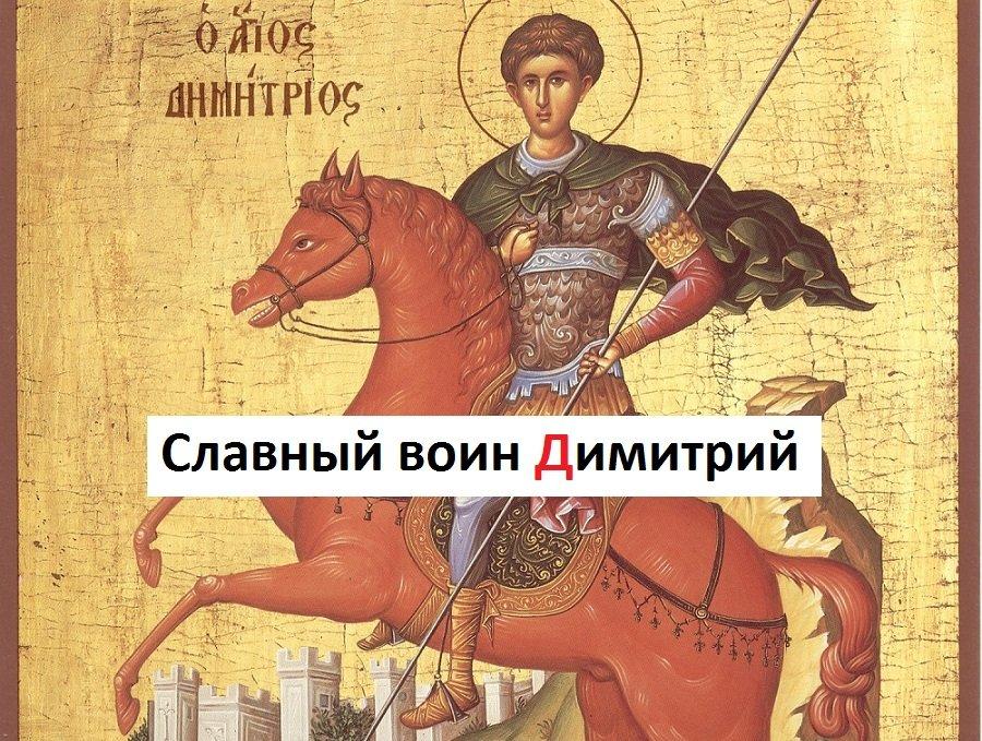 Какой церковный праздник сегодня 8 ноября 2019 чтят православные: Дмитриев день отмечают 8.11.2019