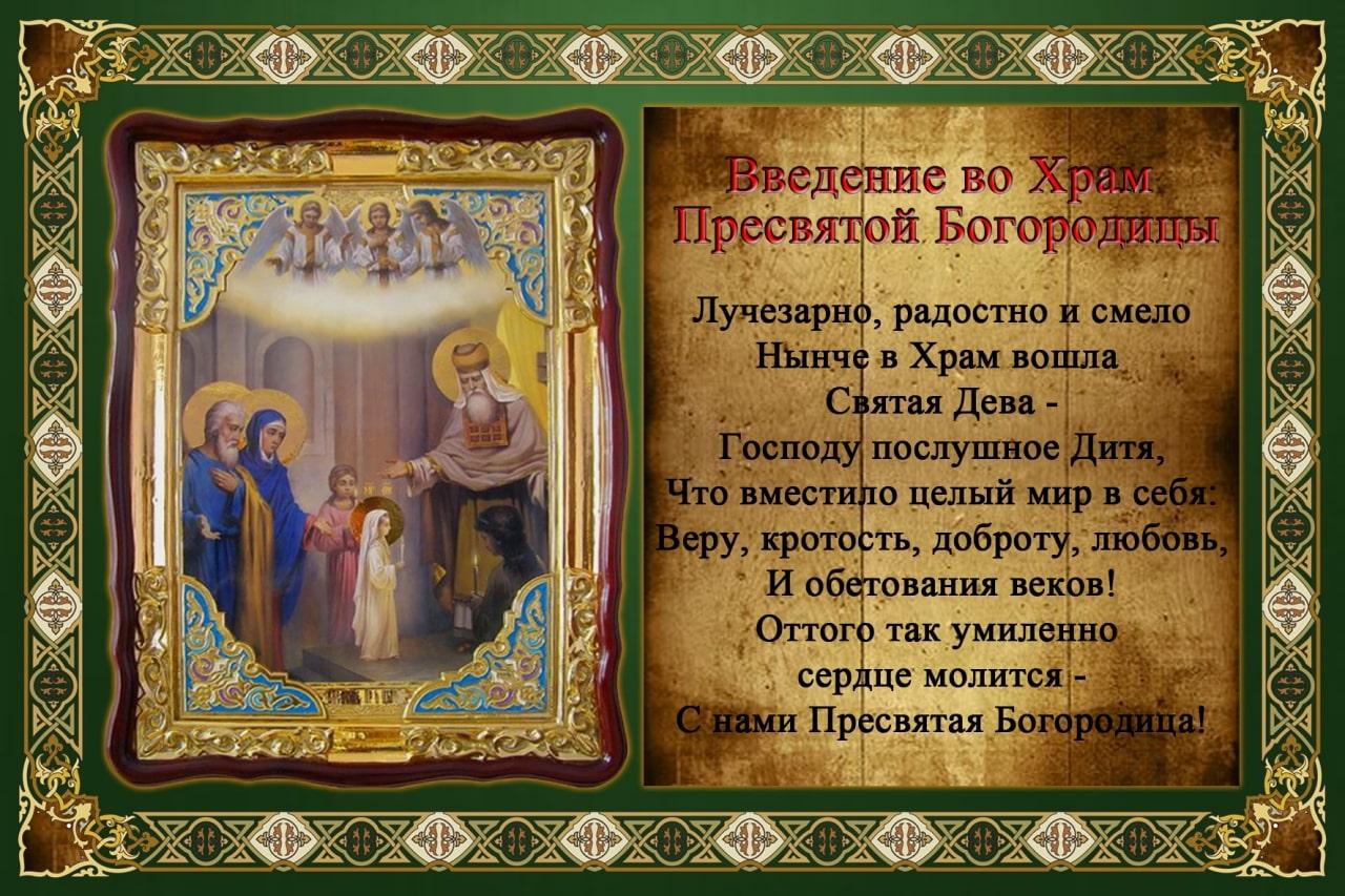 Какой церковный праздник сегодня 4 декабря 2020 чтят православные: Введение во храм Пресвятой Богородицы отмечают 4.12.2020