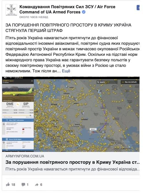 Казахстанская авиакомпания выплатила Украине штраф за полет над Крымом