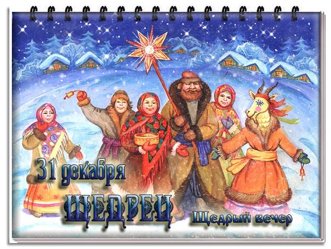 Какой церковный праздник сегодня 31 декабря 2019 чтят православные: Модестов день отмечают 31.12.2019