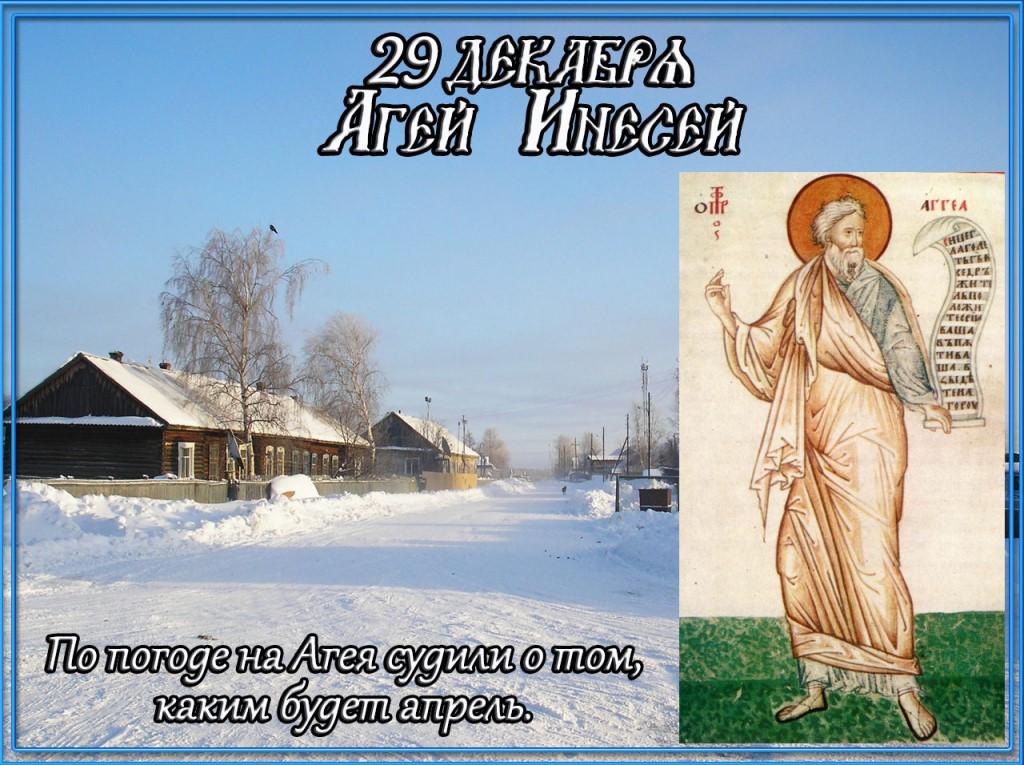 Какой церковный праздник сегодня 29 декабря 2019 чтят православные: Аггеев день отмечают 29.12.2019
