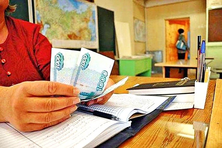 Появились новости об изменениях в зарплатах учителей в России в 2020