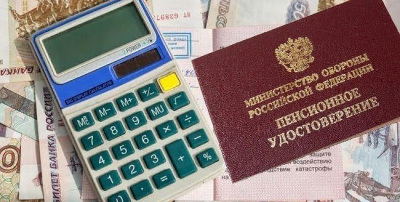 Индексация военной«второй»пенсии в России с 1 января 2020 года