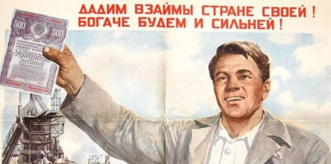 Экономику СССР обеспечивала покупательная способность советского рубля