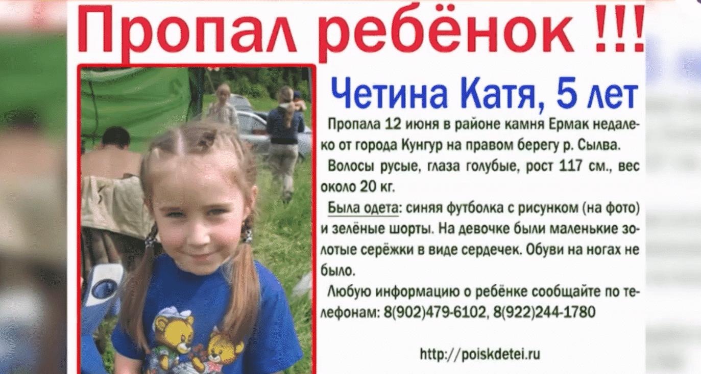 Поиски пропавшей Кати Четиной спустя 9 лет не прекращаются: что рассказали родители