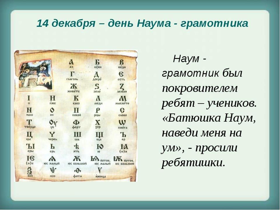 Какой церковный праздник сегодня 14 декабря 2020 чтят православные: Наумов день 14.12.2020