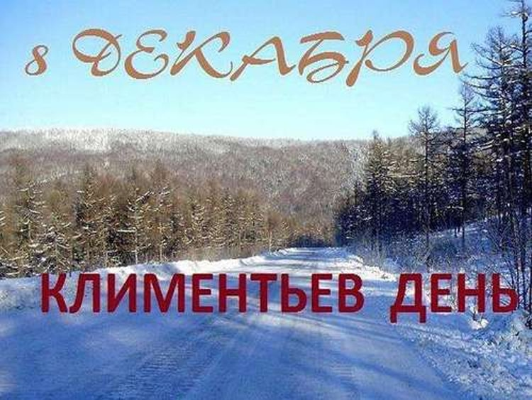 Какой церковный праздник сегодня 8 декабря 2020 чтят православные: Климентьев день отмечают 8.12.2020