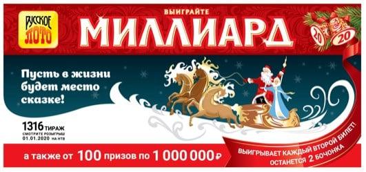 Русское лото Новогодний тираж: сколько можно выиграть в лотерею