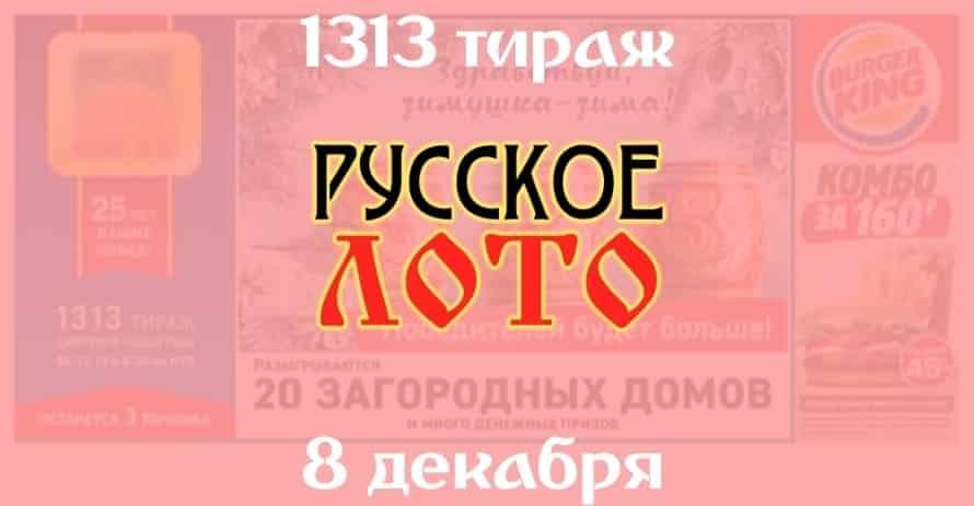 Русское лото от 8 декабря 2019: тираж 1313, проверить билет, тиражная таблица от 8.12.2019