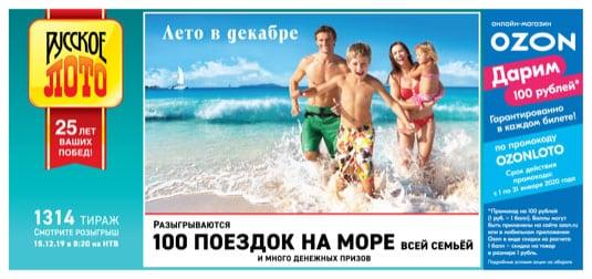 Русское лото от 15 декабря 2019: тираж 1314, проверить билет, тиражная таблица от 15.12.2019