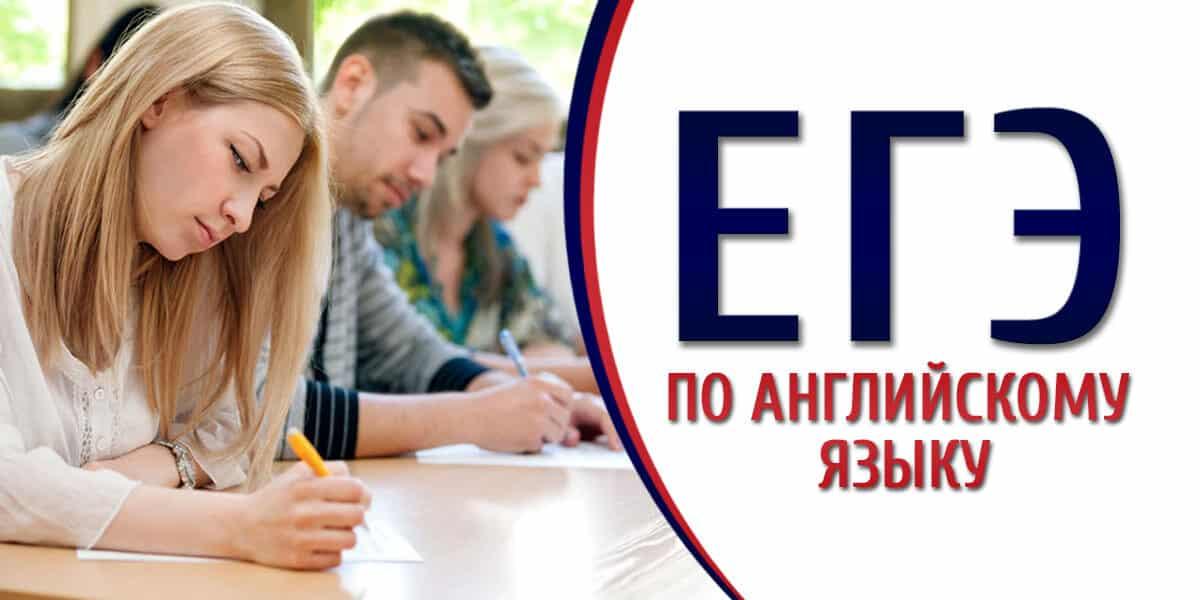 В России вводится обязательный экзамен по иностранному языку для 9 и 11 классов