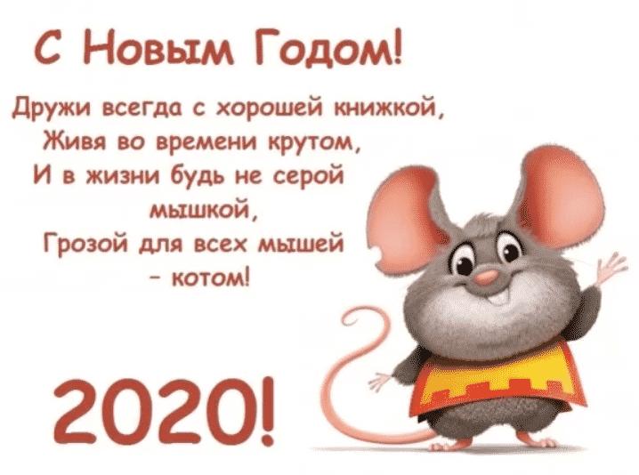 Тосты и поздравления на Новый год Крысы 2020: для родных, близких и коллег