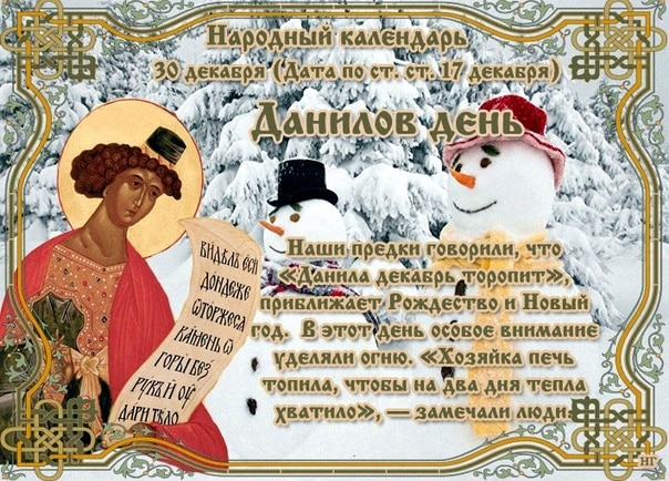 Какой церковный праздник сегодня 30 декабря 2020 чтят православные: Данилов день отмечают 30.12.2020