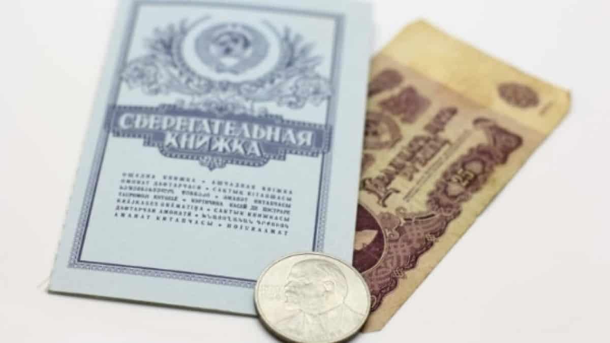 Выплаты Советских вкладов: Россиянам представили новый закон