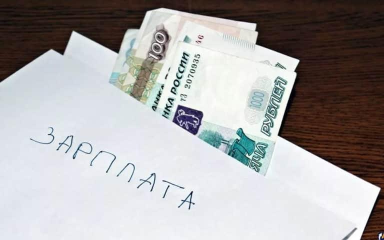 Изменения налогов на зарплату с 1 января 2020 года в России