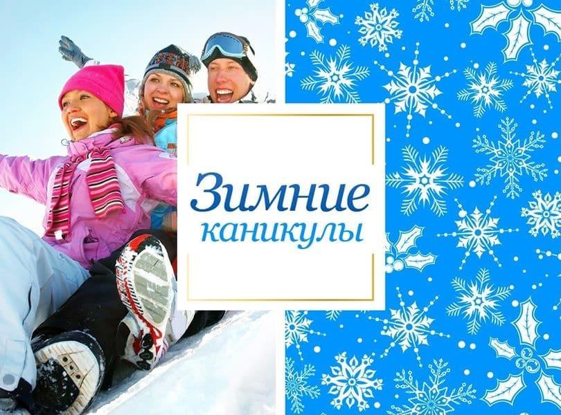 Зимние каникулы в 2020 году у школьников: с какого по какое число