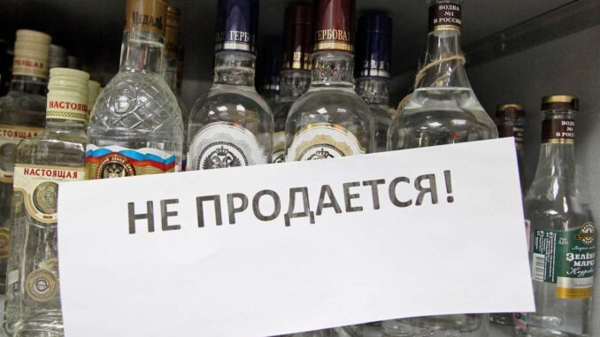 Сухой закон в субботу: будут ли продавать спиртное 22 мая в 2021 году в Москве