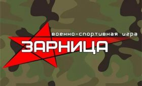 Итоги игры «Зарница-Победа» — 2019