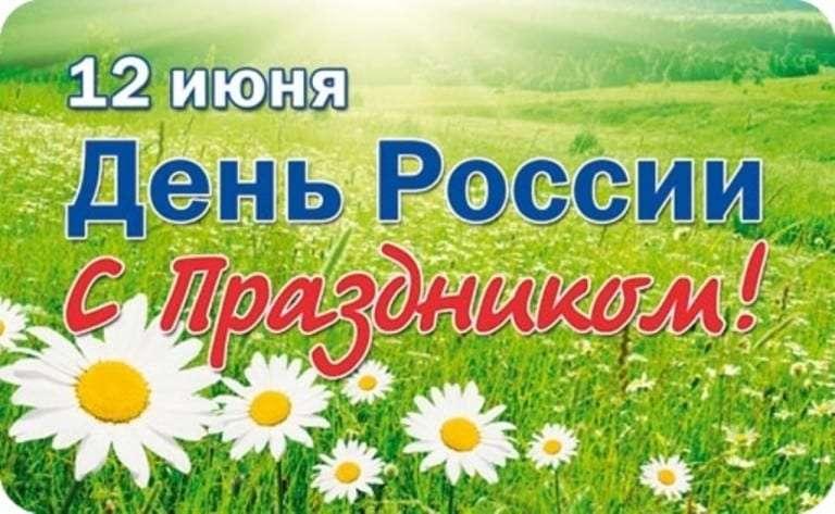 День России 12 июня 2019 в Москве: выходной или нет, программа мероприятий