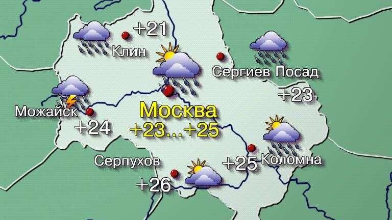 Погода в Москве на сегодня 2 июня 2019