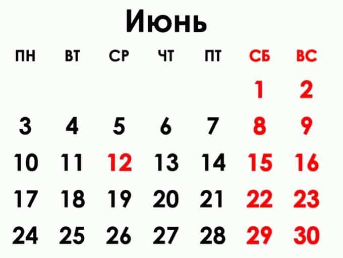 Как отдыхаем в июне. Официальные выходные в июне 2019 года