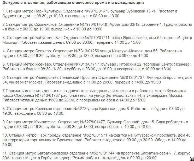 Как будет работать Сбербанк на День России 12 июня: график работы 11 и 12 июня 2019