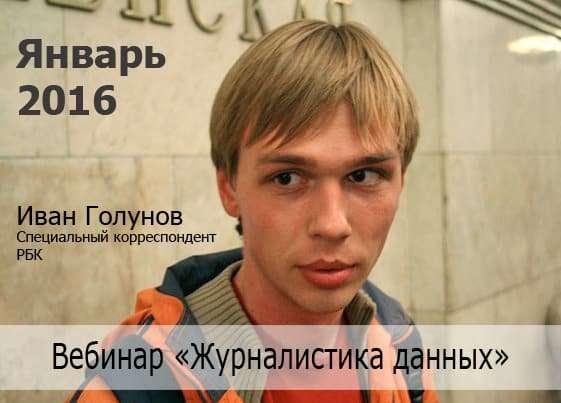 Журналист Медузы Иван Голунов задержан по подозрению в сбыте наркотиков