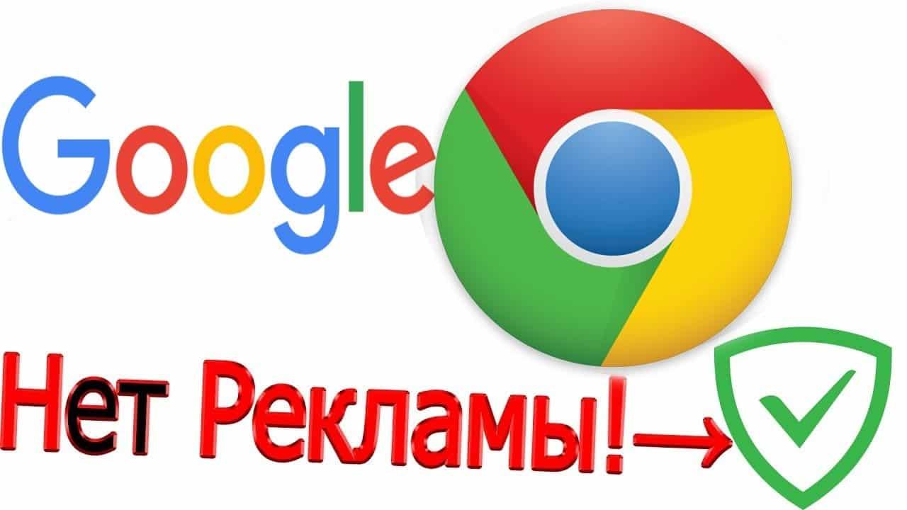 В Chrome перестанут работать блокировщики рекламы