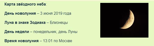 Новолуние в июне 2019 когда будет: фазы луны в июне